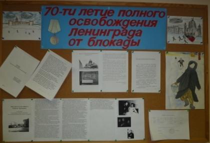 стенд к 70-летию освобождения Ленинграда от блокады